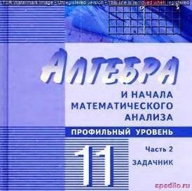 Самостоятельные Работы 11 Класс Мордкович