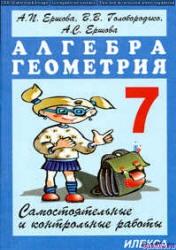 ГДЗ класс самостоятельные и контрольные работы Ершова  ГДЗ 7 класс самостоятельные и контрольные работы Ершова Голобородько
