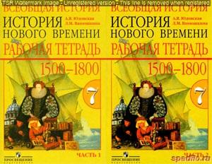 Гдз по Истории Нового Времени 7 Класс Пономарев Рабочая