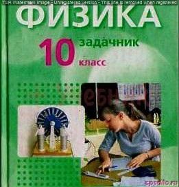 Задачник По Физике За 11 Класс Кирик