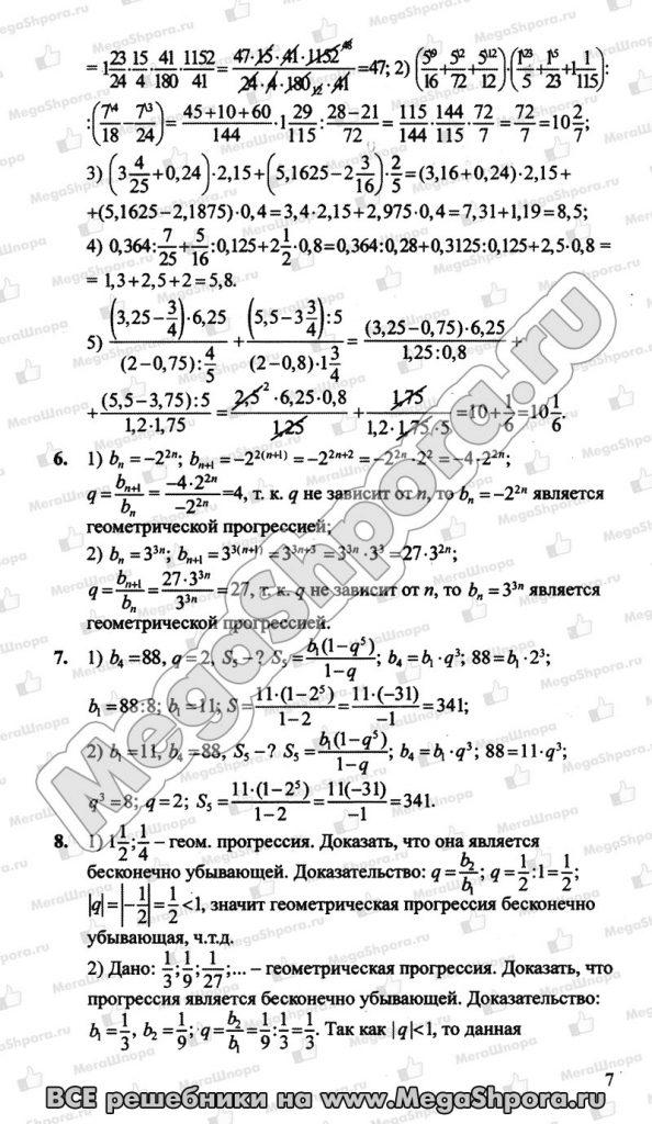 Алгебру 10 класс колягин