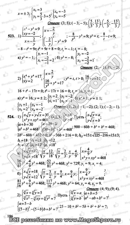 Гдз по алгебре и началу анализа 10 класс колягин ю.м