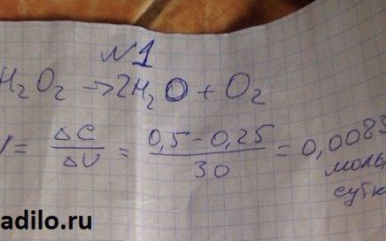 Рассчитать скорость реакции разложения раствора перекиси водорода, если его начальная концентрация составляла 0,5 моль/литр, а в течении месяца уменьшилась в два раза.