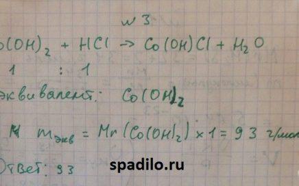 Составьте уравнение реакции гидроксида кобальта (2) с соляной кислотой, идущей с образованием хлорида гидроксокобальта (2). Определите молярную массу эквивалента гидроксида кобальта в данной реакции.