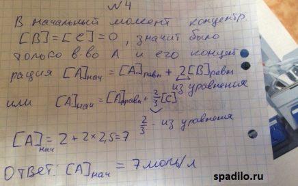 В момент равновесия системы 2A=B+3C концентрации веществ равны [A]=2, [B]=2,5, [C]=7,5. Чему равна исходная концентрация вещества A (в моль/л)?