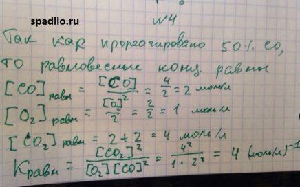 Исходные концентрации веществ в системе 2CO+O2=2CO2 равны (в моль/л): CO=4, O2=2, CO2=2. Какое численное значение имеет константа равновесия, если к моменту равновесия прореагировало 50% CO?