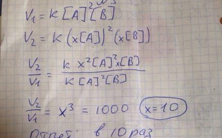 Во сколько раз нужно уменьшить давление, чтобы скорость реакции 2A+B=2C уменьшилась в 1000 раз?