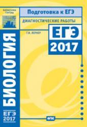 Биология. Подготовка к ЕГЭ в 2017 году. (2017, 112с.)