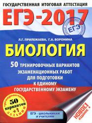 ЕГЭ 2017. Биология. 50 тренировочных вариантов экзаменационных работ.