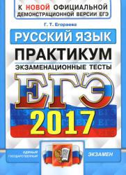 ЕГЭ 2017. Русский язык. Экзаменационные тесты. Практикум. Егораева Г.Т.