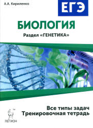 ЕГЭ. Биология. Раздел Генетика. Все типы задач. Тренировочная тетрадь. Кириленко А.А.