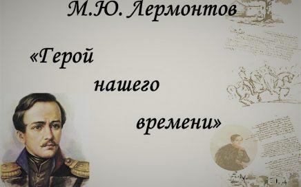 """Сочинения """"Герой нашего времени"""""""