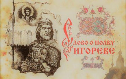 сочинения слово о полку игореве