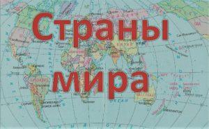 Доклад Страны мира