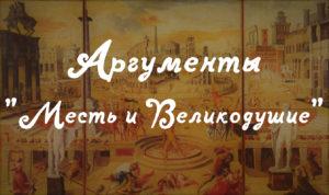 Аргументы Месть и великодушие
