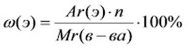 Вычисление массовой доли химического элемента в веществе