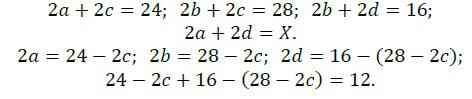 ЕГЭ по математике задание №20