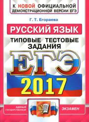 ЕГЭ 2017. Русский язык. Типовые тестовые задания. Егораева Г.Т. (2017, 120с.)