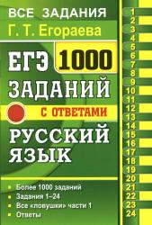 ЕГЭ 2017. Русский язык. 1000 заданий с ответами. Все задания части 1. Егораева Г.Т.