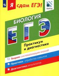 Я сдам ЕГЭ! Биология. Практикум и диагностика. Петросова Р.А., Мазяркина Т.В. и др. (2017, 304с.)