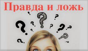 Ложь и правда в пьесе Горького «На дне»