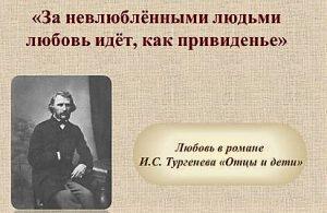 Тема любви в романе И.С. Тургенева «Отцы и дети»