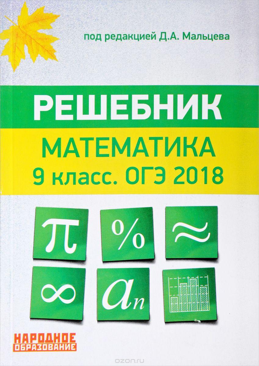 задания с теплицами огэ математика 9 класс