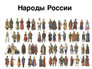 Доклад Народы России