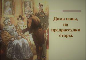 """Век нынешний и век минувший в """"Горе от ума"""" Грибоедова"""