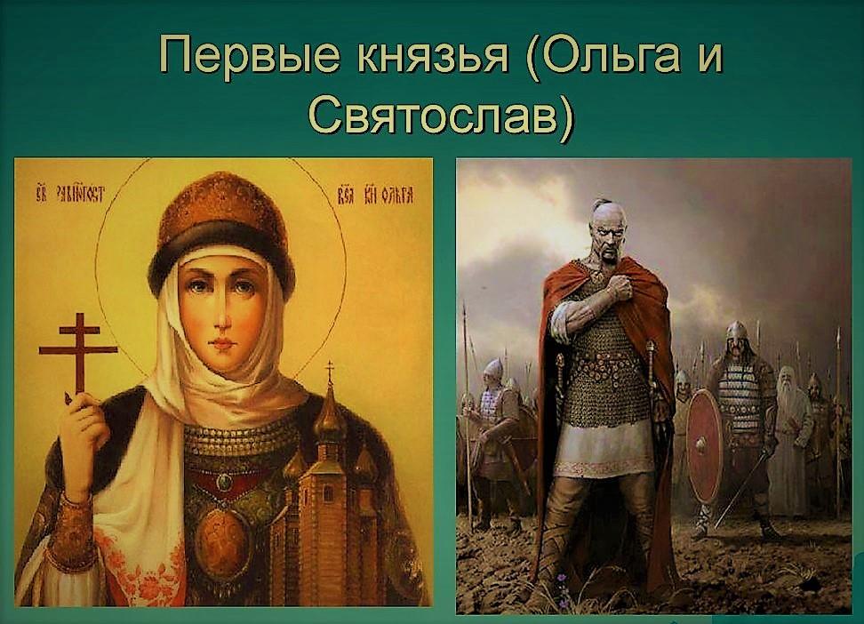 Княгиня Ольга и ее сын Святослав