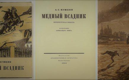 """Сочинение-анализ """"Медный всадник"""""""