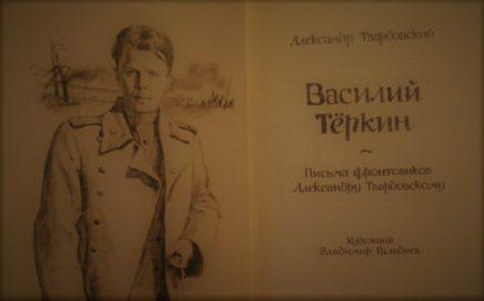 Сочинение-анализ Василий Теркин