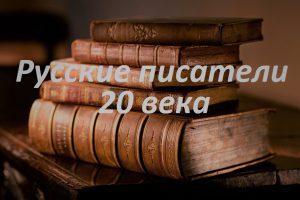 Русские писатели 20 века