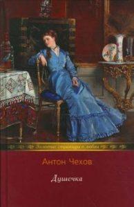 А. П. Чехов «Душечка», обложка