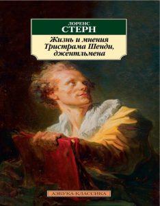 Роман «Тристрам Шенди» Л. Стерна, обложка